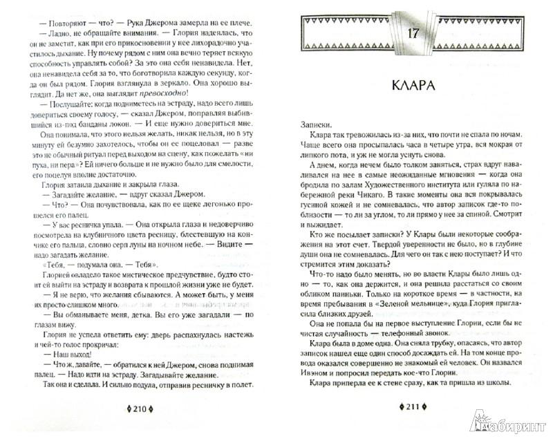 Иллюстрация 1 из 23 для Стервы - Джиллиан Ларкин | Лабиринт - книги. Источник: Лабиринт