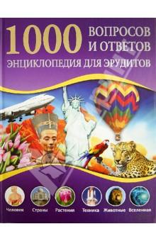1000 вопросов и ответов. Энциклопедия для юных эрудитов