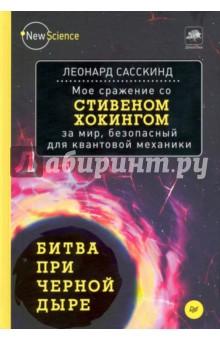 Битва при черной дыре. Мое сражение со Стивеном Хокингом за мир, безопасный для квантовой механики