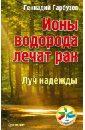 Гарбузов Геннадий Алексеевич Ионы водорода лечат рак. Луч надежды