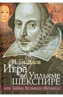 Игра об Уильяме Шекспире, или Тайна Великого Феникса shake speare 400 mdcxii mmxii игра об у шекспире