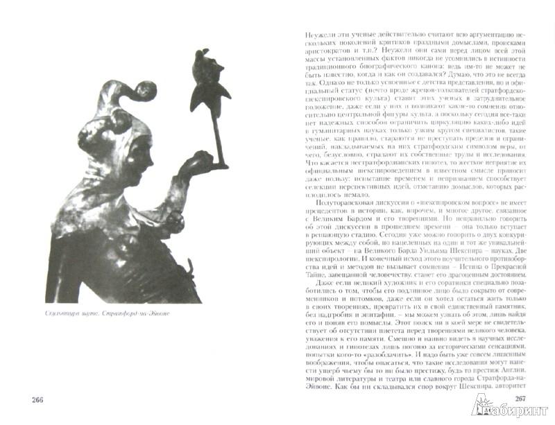 Иллюстрация 1 из 16 для Игра об Уильяме Шекспире, или Тайна Великого Феникса - Илья Гилилов | Лабиринт - книги. Источник: Лабиринт