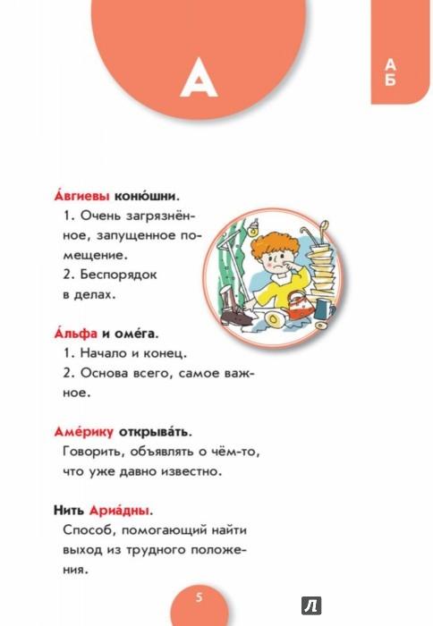 Иллюстрация 1 из 4 для Фразеологический словарь | Лабиринт - книги. Источник: Лабиринт