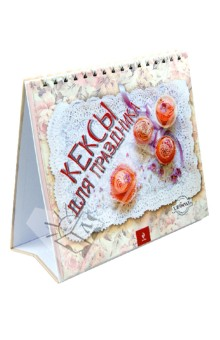 Кексы для праздника олег ольхов сладости на вашем столе кексы варенья пастилы