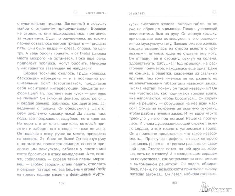 Иллюстрация 1 из 6 для Объект 623 - Сергей Зверев | Лабиринт - книги. Источник: Лабиринт