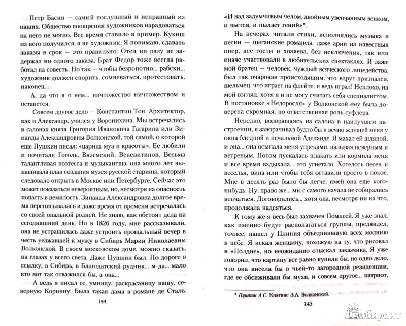 Иллюстрация 1 из 18 для Карл Брюллов - Юлия Андреева   Лабиринт - книги. Источник: Лабиринт