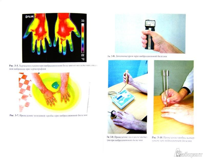 Иллюстрация 1 из 32 для Профессиональные болезни. Учебник (+CD) - Мухин, Бабанов, Косарев, Фомин   Лабиринт - книги. Источник: Лабиринт
