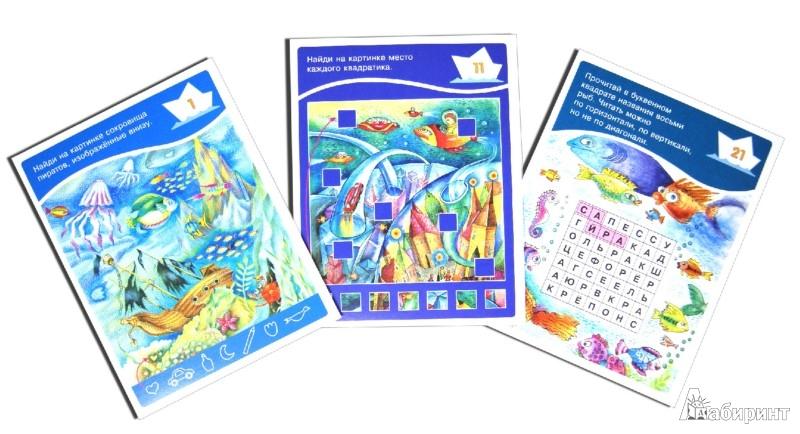 Иллюстрация 1 из 20 для Набор занимательных карточек для дошколят. Кораблик | Лабиринт - книги. Источник: Лабиринт