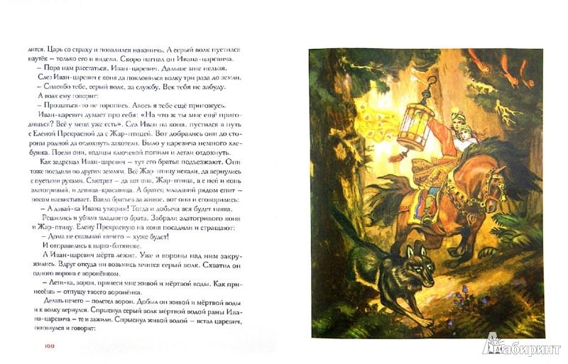 Иллюстрация 1 из 54 для Русь сказочная. Русские волшебные сказки | Лабиринт - книги. Источник: Лабиринт