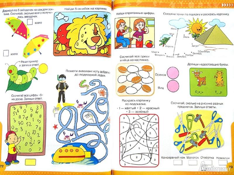 Иллюстрация 1 из 45 для 1000 занимательных задач - Санджей Дхиман | Лабиринт - книги. Источник: Лабиринт