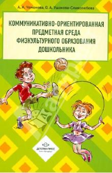 Коммуникативно-ориентированная предметная среда физкультурного образования дошкольника
