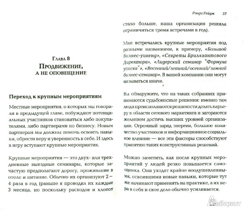 Иллюстрация 1 из 16 для Работа на первом уровне: Основы дупликации в сетевом маркетинге - Рэнди Гейдж | Лабиринт - книги. Источник: Лабиринт