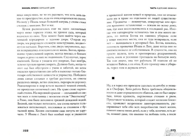 Иллюстрация 1 из 10 для Большой дом - Николь Краусс | Лабиринт - книги. Источник: Лабиринт