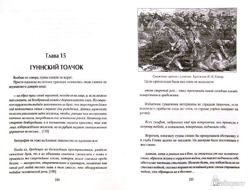 Иллюстрация 1 из 7 для Русские - не славяне? - Александр Пересвет | Лабиринт - книги. Источник: Лабиринт