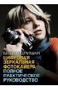 Цифровая зеркальная фотокамера. Полное практическое руководство, Фриман Майкл