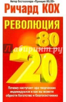 Революция 80/20