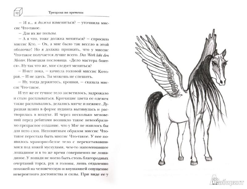 Иллюстрация 1 из 21 для Трещина во времени - Мадлен Л`Энгл | Лабиринт - книги. Источник: Лабиринт