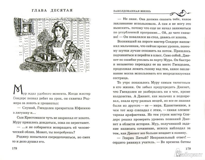 Иллюстрация 1 из 17 для Заколдованная жизнь - Диана Джонс | Лабиринт - книги. Источник: Лабиринт