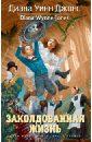 Джонс Диана Уинн Заколдованная жизнь диана уинн джонс миры крестоманси книга 6 сказочное невезение