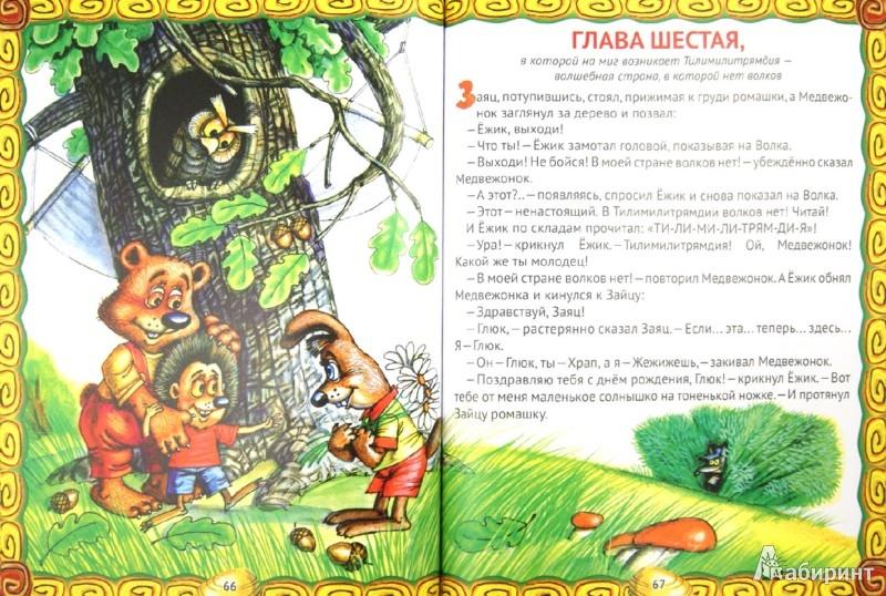 Иллюстрация 1 из 33 для Трям! Здравствуйте! - Сергей Козлов | Лабиринт - книги. Источник: Лабиринт