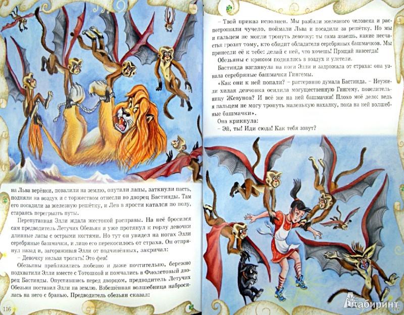 Иллюстрация 1 из 11 для Волшебник Изумрудного города - Александр Волков | Лабиринт - книги. Источник: Лабиринт