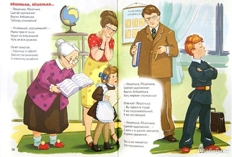 Иллюстрация 1 из 39 для Любимые стихи - Агния Барто | Лабиринт - книги. Источник: Лабиринт