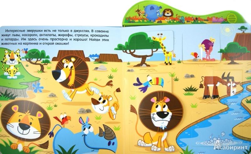 Иллюстрация 1 из 5 для Дикие животные. Открой, нажми, послушай | Лабиринт - книги. Источник: Лабиринт