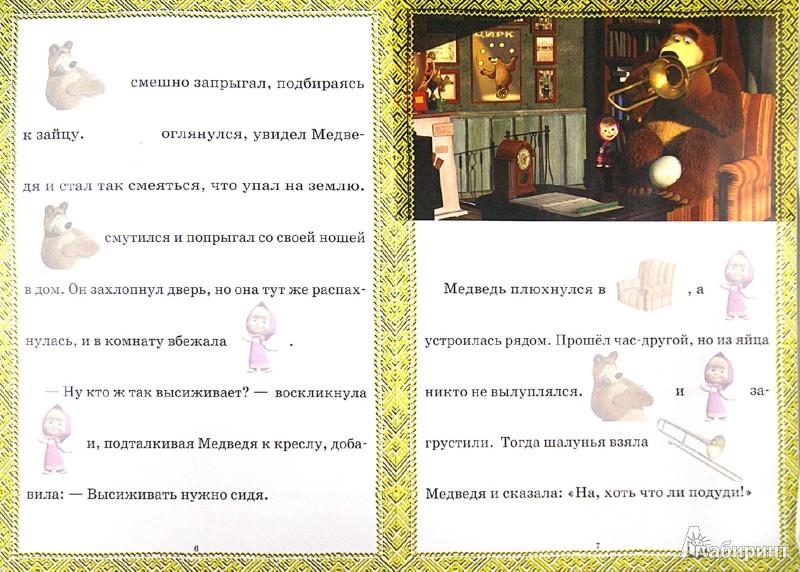 Иллюстрация 1 из 8 для Маша и Медведь. Подкидыш. Сказка с наклейками - Олег Кузовков | Лабиринт - книги. Источник: Лабиринт