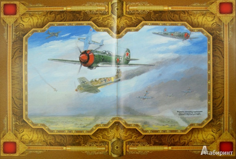Иллюстрация 1 из 6 для Легендарное оружие и военная техника - Л.Е. Сытин | Лабиринт - книги. Источник: Лабиринт