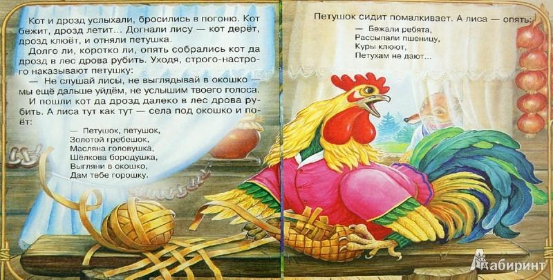 Иллюстрация 1 из 10 для Песенки и сказки | Лабиринт - книги. Источник: Лабиринт