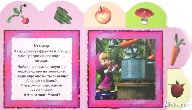 Иллюстрация 1 из 6 для Маша и Медведь. Ягоды-грибы. Закладки-малышки | Лабиринт - книги. Источник: Лабиринт