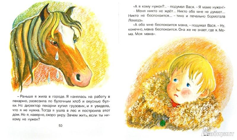 Иллюстрация 1 из 24 для Не буду просить прощения! - Софья Прокофьева   Лабиринт - книги. Источник: Лабиринт