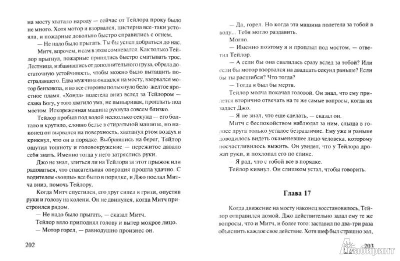 Иллюстрация 1 из 8 для Спасение - Николас Спаркс | Лабиринт - книги. Источник: Лабиринт