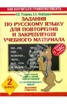 Задания по русскому языку для повторения и закрепления учебного материала. 2 класс