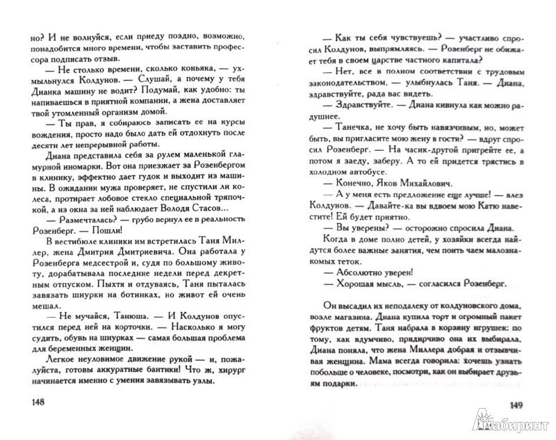 Иллюстрация 1 из 11 для Клиника нежности - Мария Воронова | Лабиринт - книги. Источник: Лабиринт