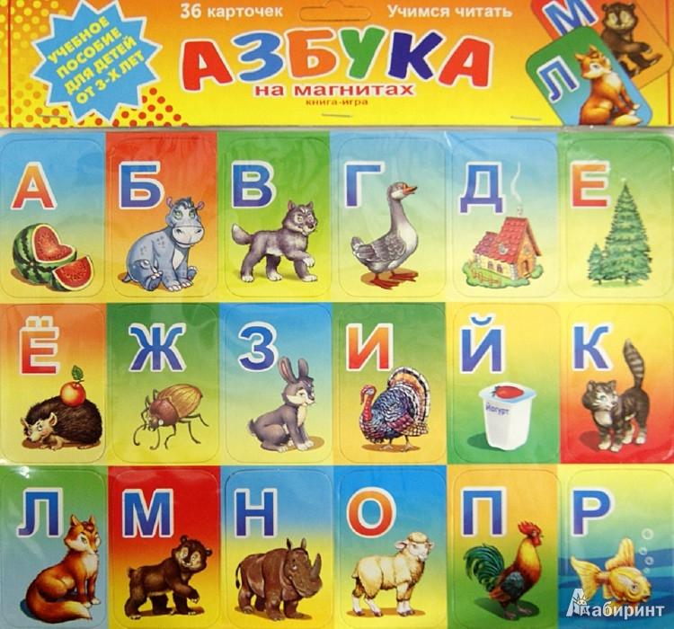 Иллюстрация 1 из 3 для Азбука на магнитах.Учимся читать   Лабиринт - игрушки. Источник: Лабиринт