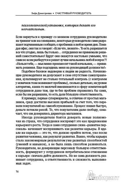 Иллюстрация 1 из 6 для Счастливый руководитель - Зифа Димитриева | Лабиринт - книги. Источник: Лабиринт