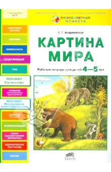 Картина мира. Рабочая тетрадь для детей 4-5 лет ювента математика для детей 3 4 лет