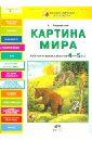 Картина мира. Рабочая тетрадь для детей 4-5 лет, Андреевская Елена Германовна
