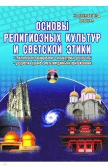 Основы религиозных культур и светской этики. Тематическое планирование (+CD) ФГОС