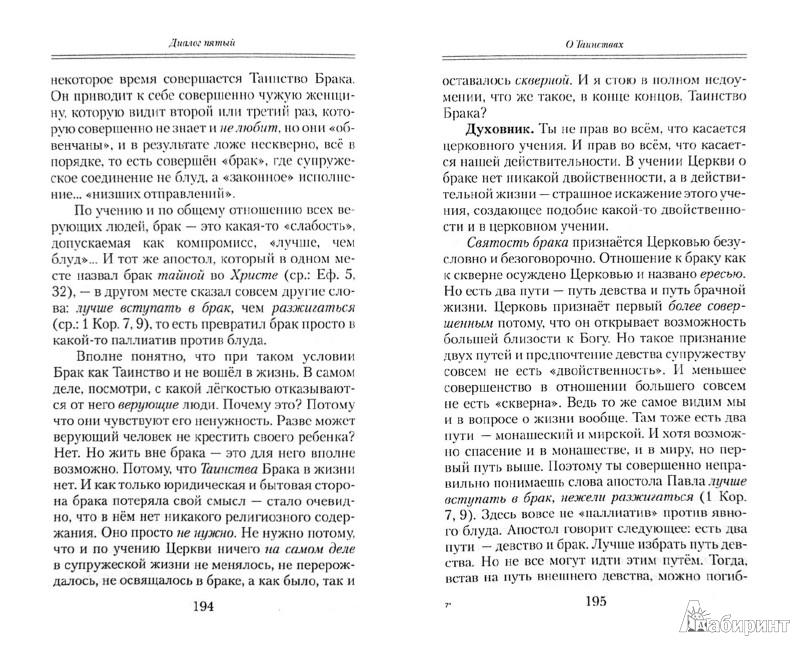 Иллюстрация 1 из 13 для Диалоги - Валентин Протоиерей | Лабиринт - книги. Источник: Лабиринт