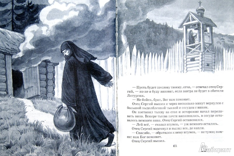 Иллюстрация 1 из 7 для Драгоценные камни веры. Рассказы из жизни святых - Н. Смоленский | Лабиринт - книги. Источник: Лабиринт