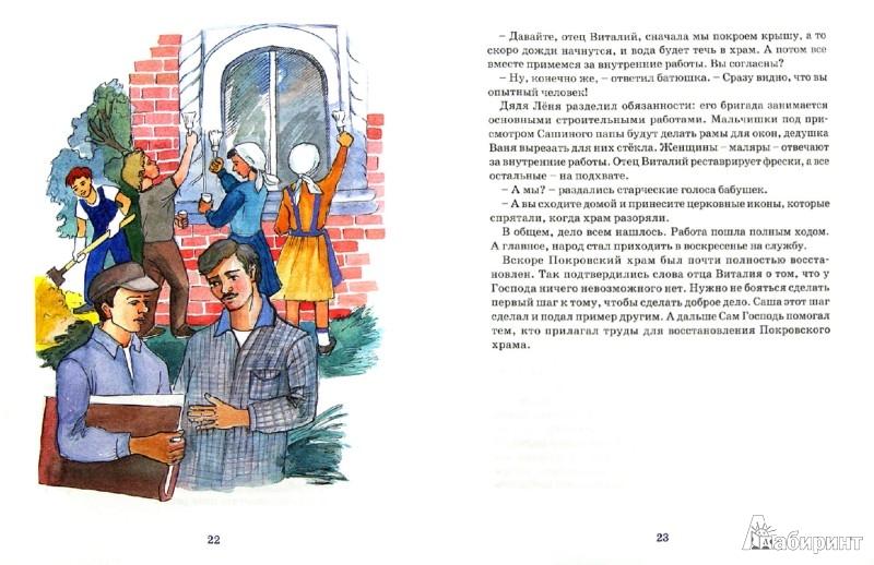 Иллюстрация 1 из 6 для Дружбу надо заслужить - Марина Челик | Лабиринт - книги. Источник: Лабиринт