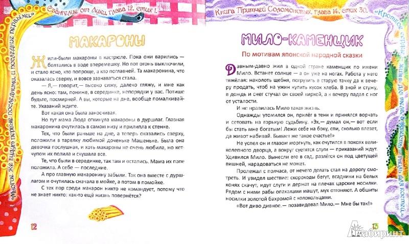 Иллюстрация 1 из 38 для Радуга смеется - Марина Алешина | Лабиринт - книги. Источник: Лабиринт