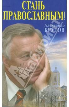 Стань православным!