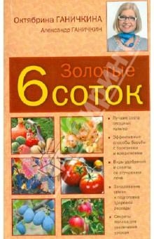 Электронная книга Золотые шесть соток