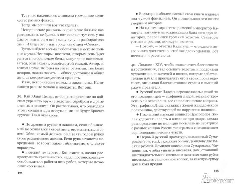 Иллюстрация 1 из 7 для Голубая книга - Михаил Зощенко | Лабиринт - книги. Источник: Лабиринт