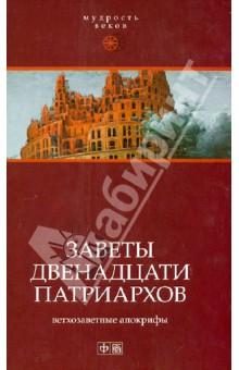 Заветы двенадцати патриархов: Ветхозаветные апокрифы