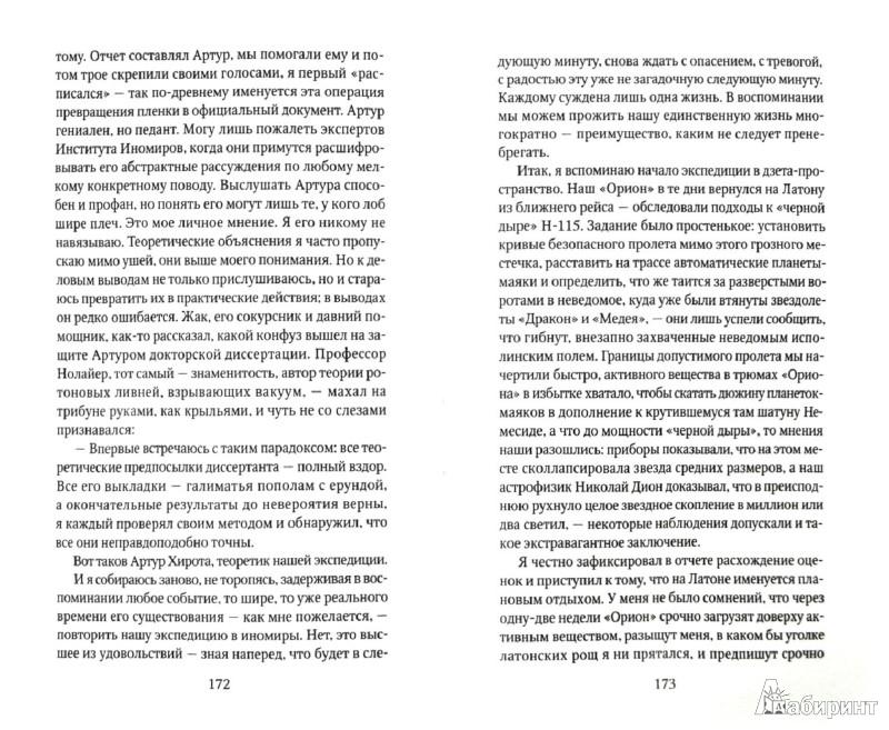 Иллюстрация 1 из 8 для Экспедиция в иномир - Сергей Снегов | Лабиринт - книги. Источник: Лабиринт