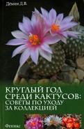Круглый год среди кактусов. Советы по уходу за коллекцией